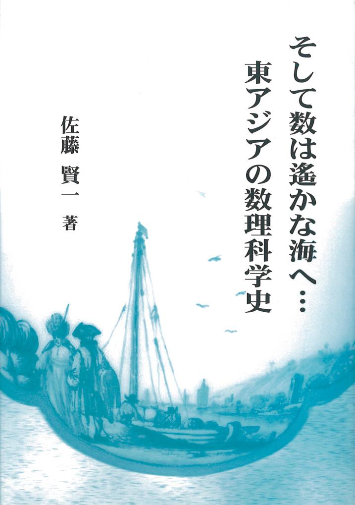 そして数は遥かな海へ…東アジアの数理科学史