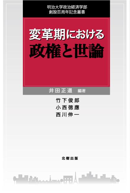 変革期における政権と世論