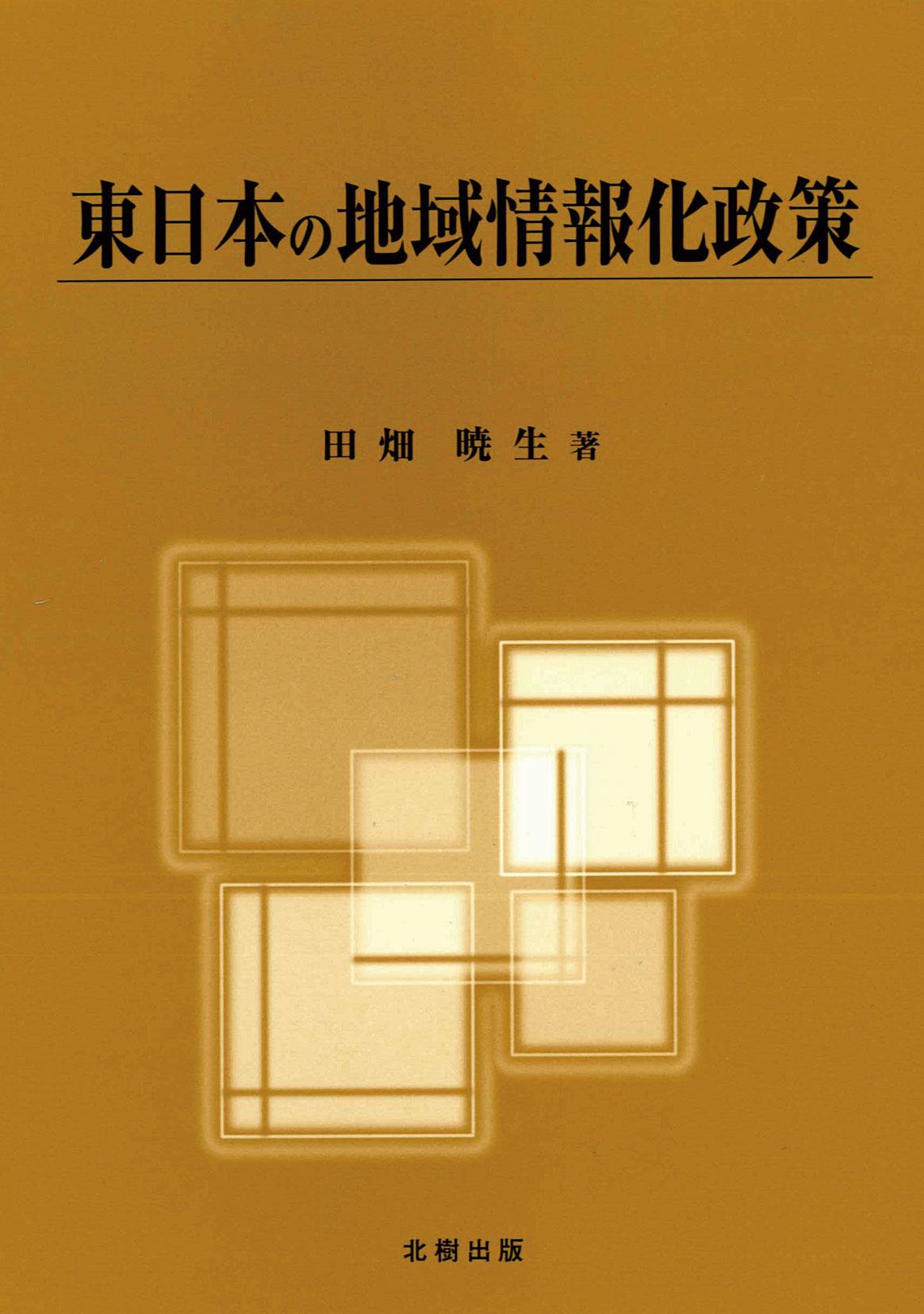 東日本の地域情報化政策