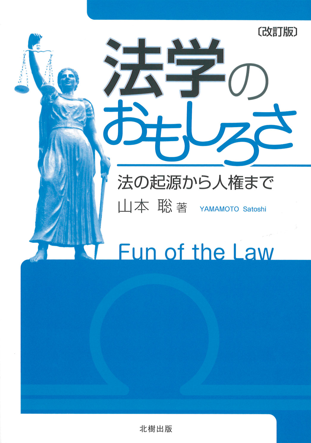 法学のおもしろさ[改訂版]