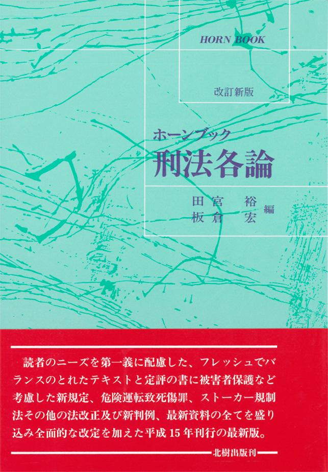ホーンブック 刑法各論[改訂新版]