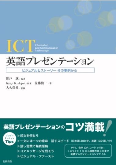 ICT英語プレゼンテーション