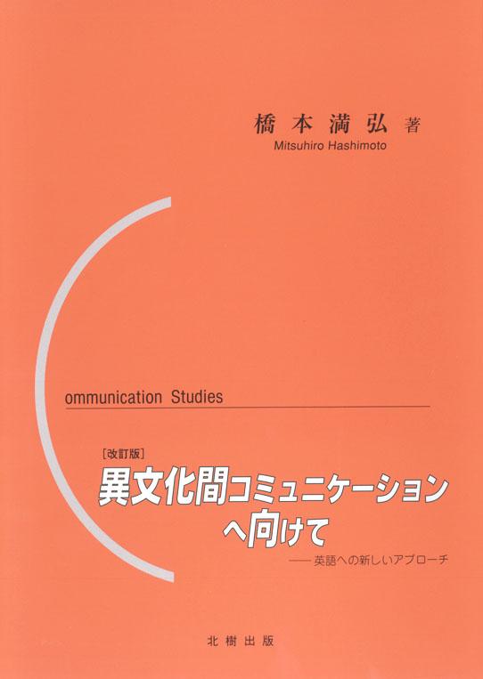 異文化間コミュニケーションへ向けて【改訂版】