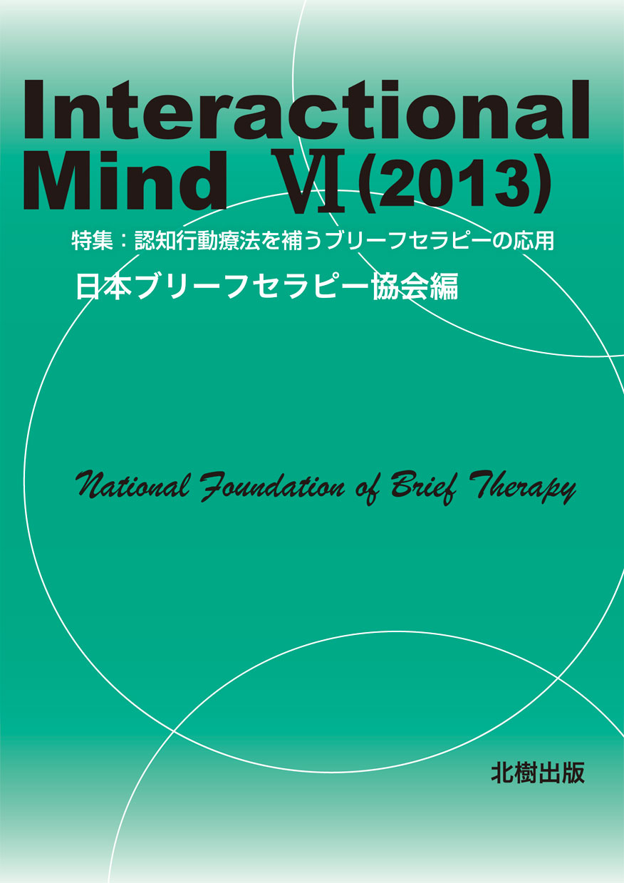 Interactional Mind �Y(2013)