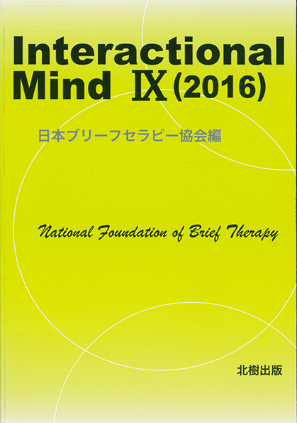 Interactional Mind �\(2016)