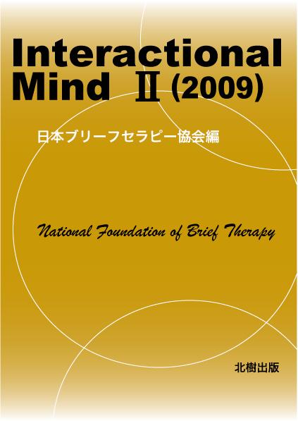 インタラクショナル・マインド�U(2009)