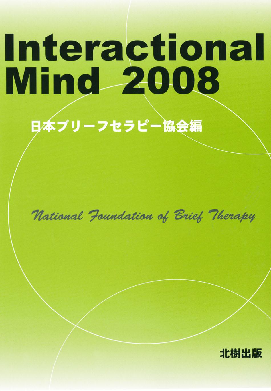 インタラクショナル・マインド2008
