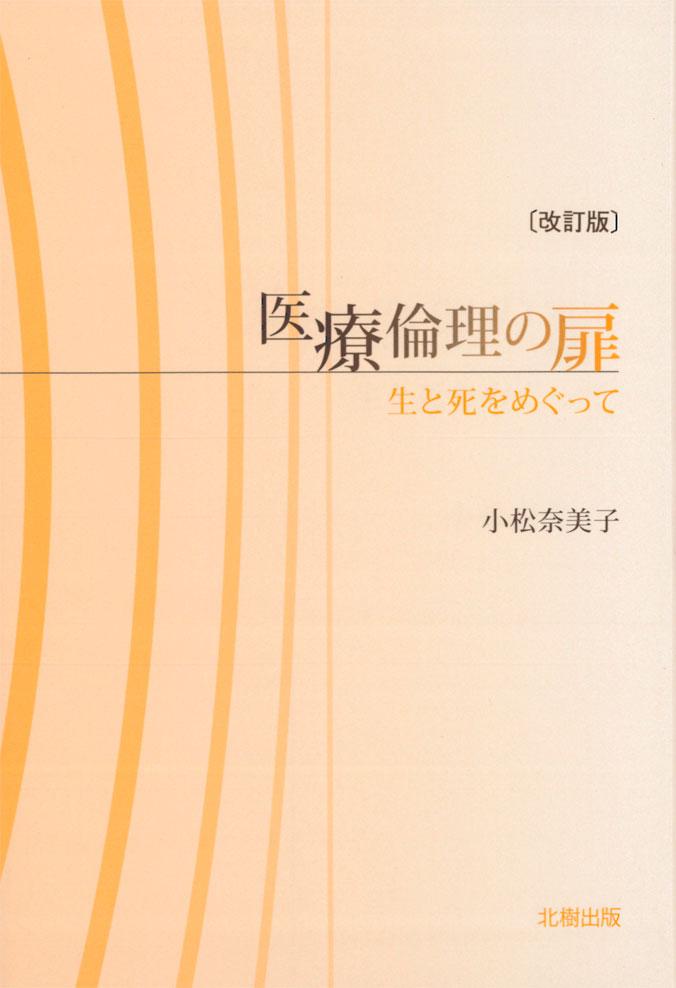 医療倫理の扉【改訂版】