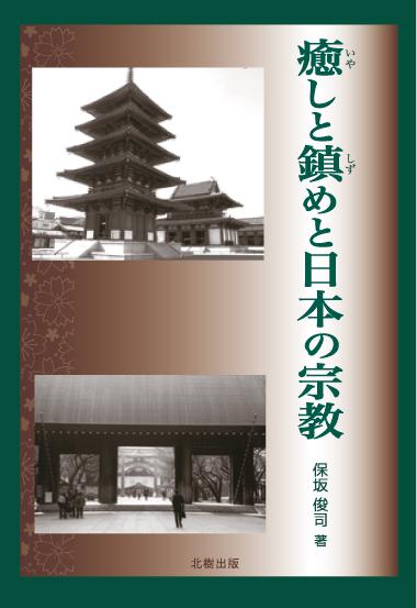 癒しと鎮めと日本の宗教