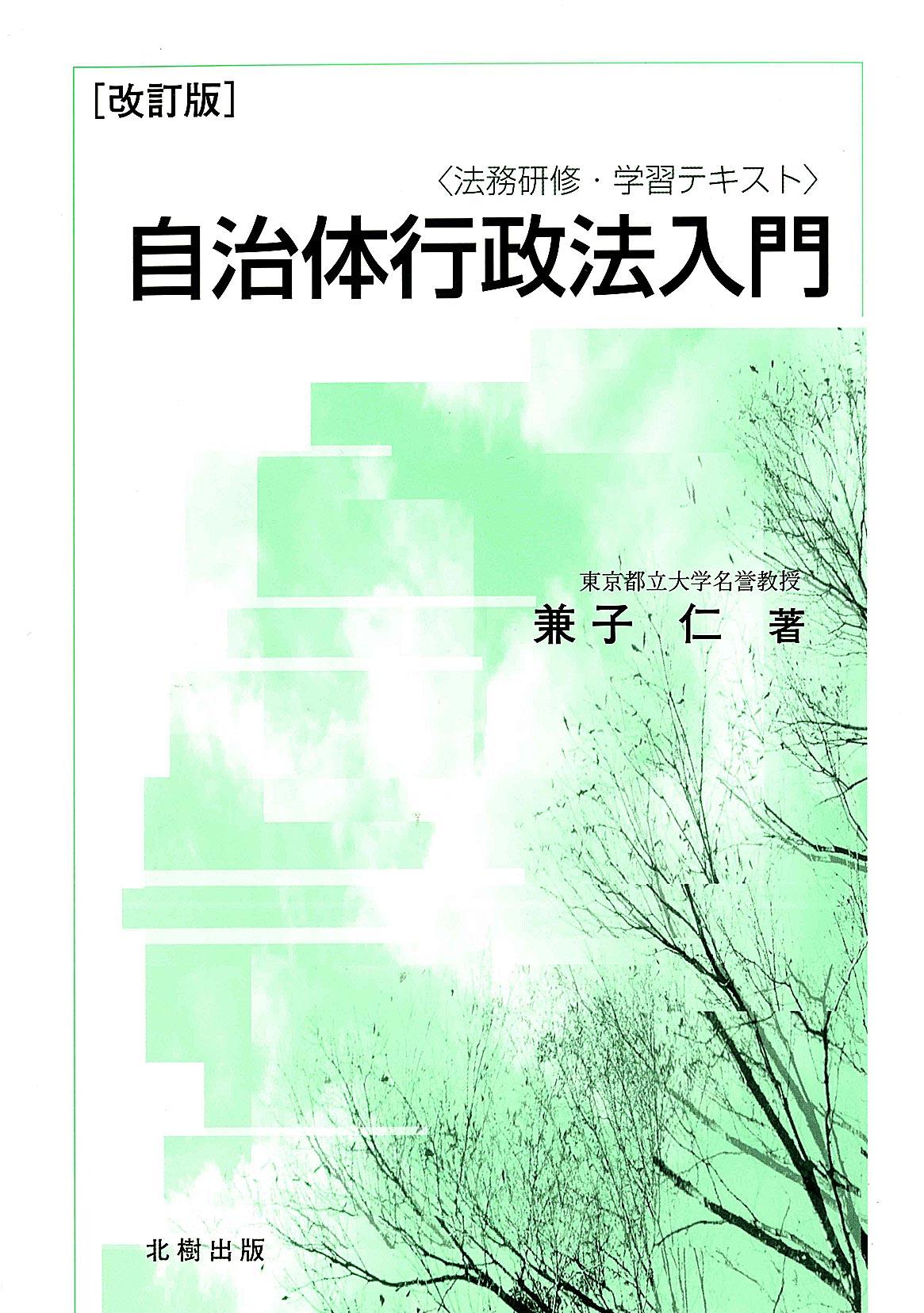 自治体行政法入門(改訂版)