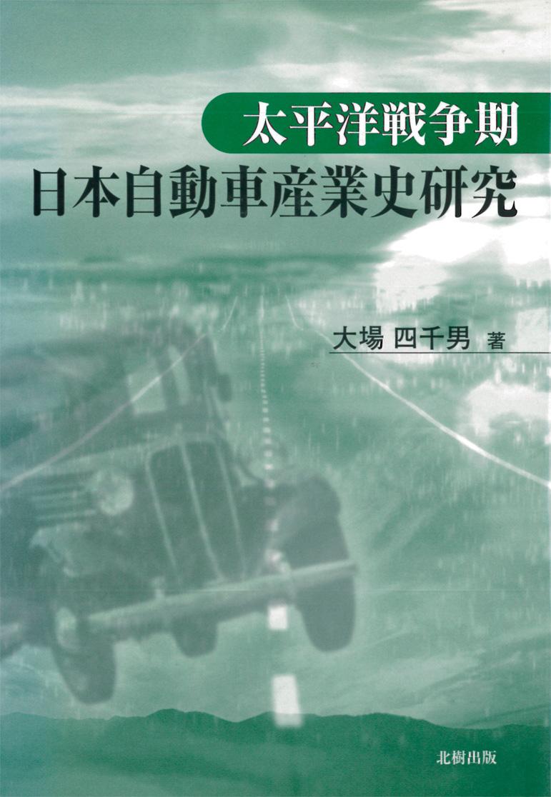 太平洋戦争期日本自動車産業史研究