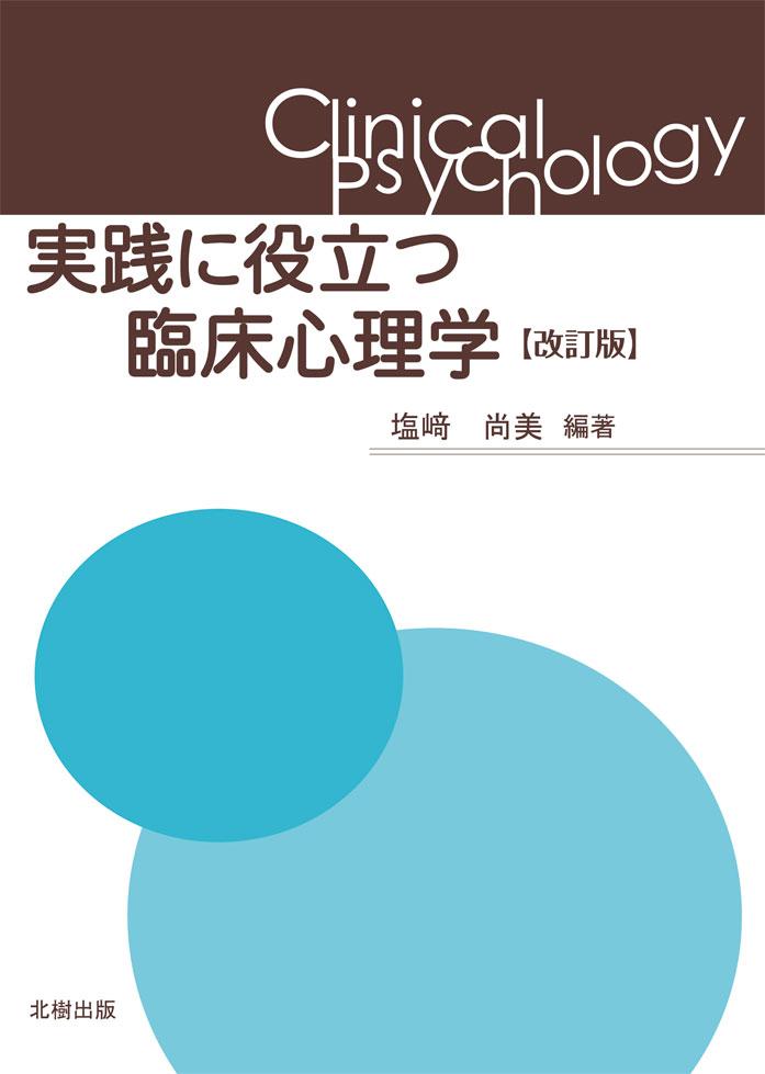 実践に役立つ臨床心理学【改訂版】
