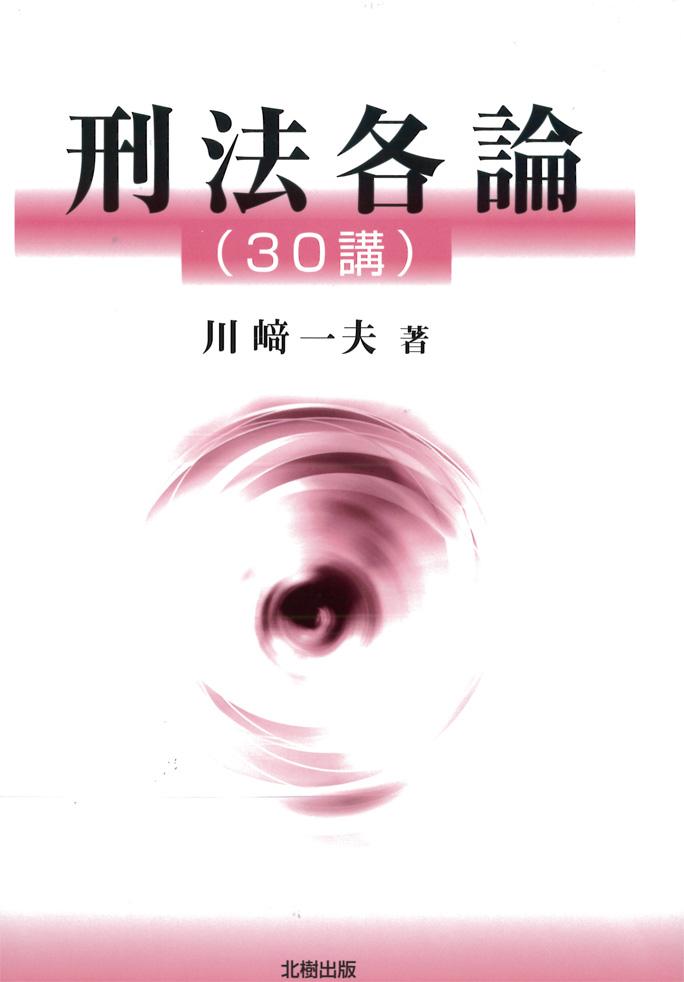 刑法各論(30講)