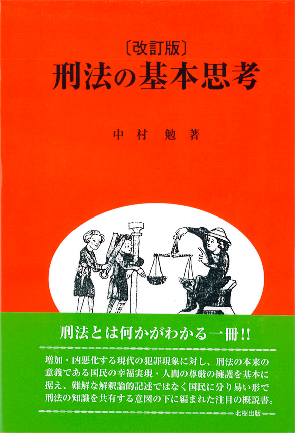 刑法の基本思考 改訂版