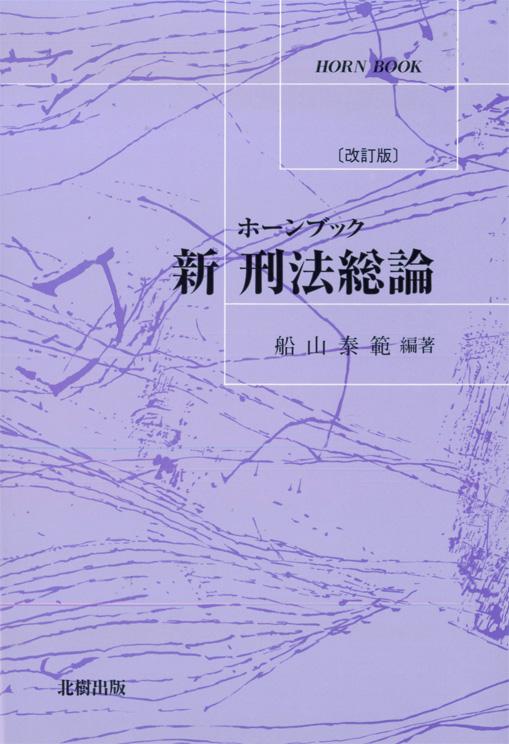 ホーンブック新刑法総論(改訂版)