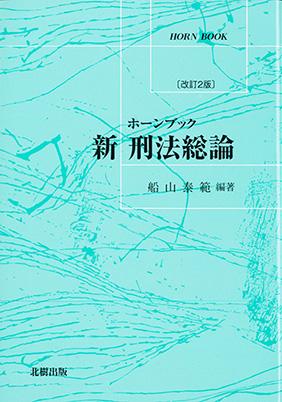 ホーンブック新刑法総論【改訂2版】