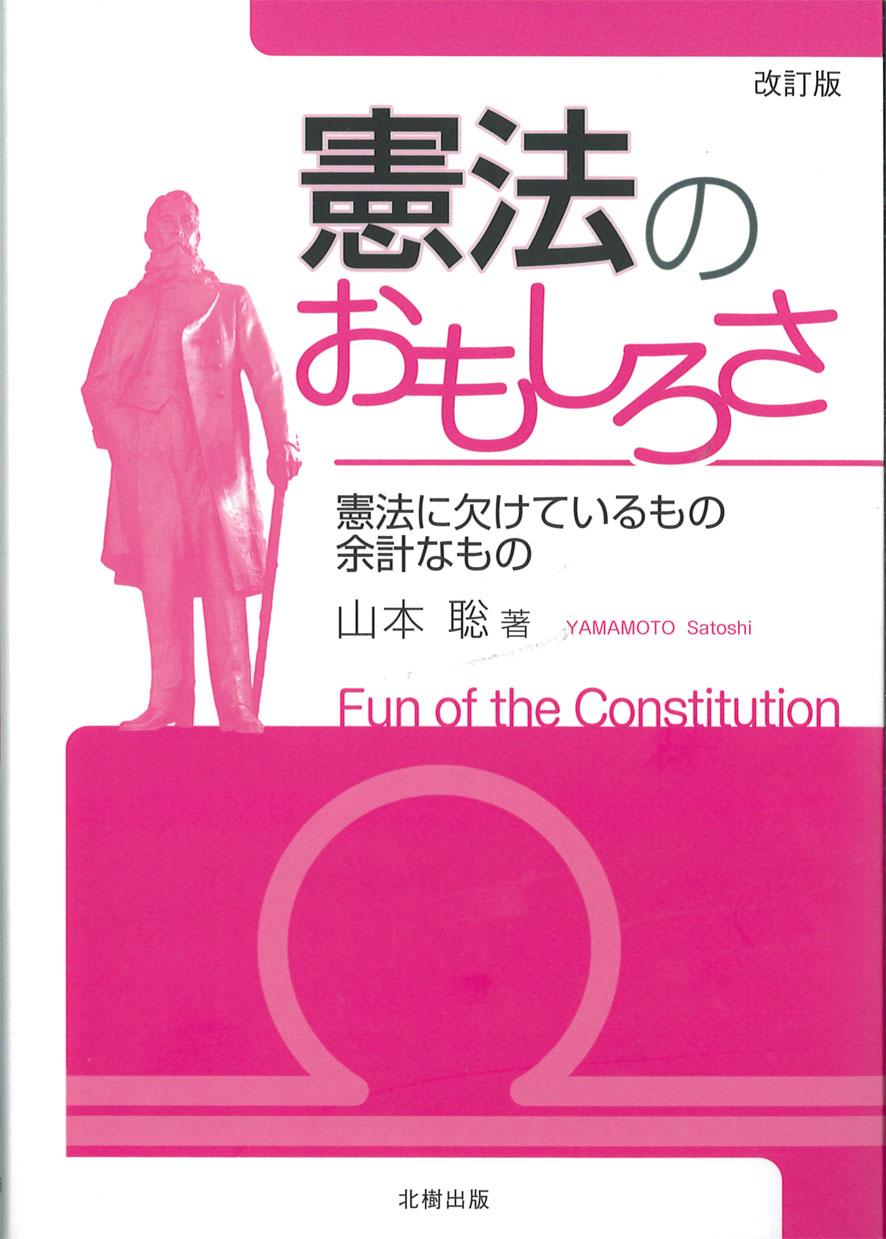 憲法のおもしろさ[改訂版]