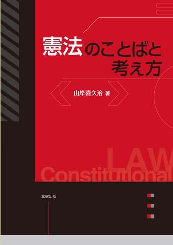 憲法のことばと考え方
