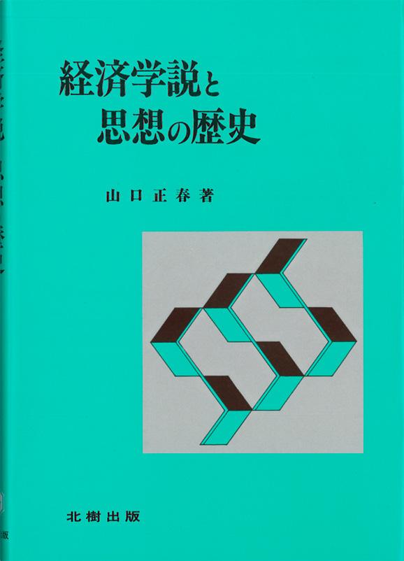 経済学説と思想の歴史