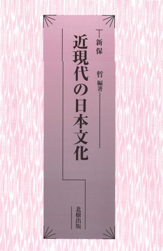 近現代の日本文化