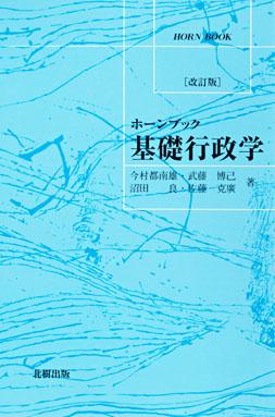 ホーンブック基礎行政学【改訂版】