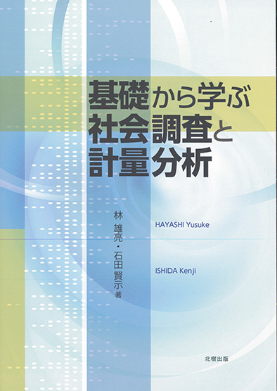 基礎から学ぶ社会調査と計量分析
