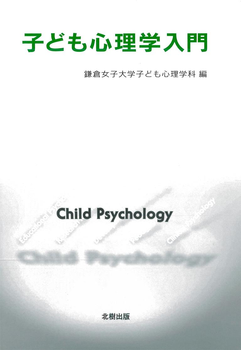 子ども心理学入門