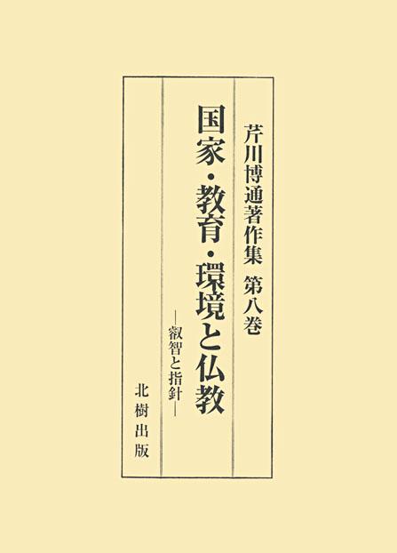 国家・教育・環境と仏教