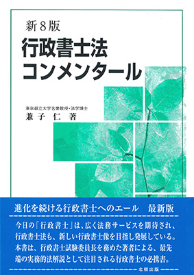 行政書士法コンメンタール[新8版]