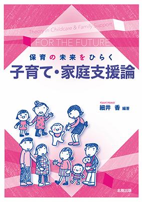保育の未来をひらく 子育て・家庭支援論