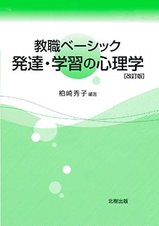 【改訂版】教職ベーシック 発達・学習の心理学