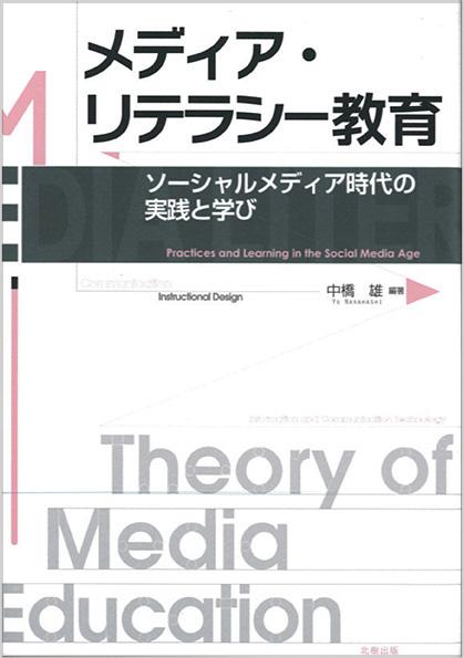 メディア・リテラシー教育