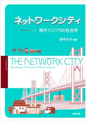 ネットワークシティ
