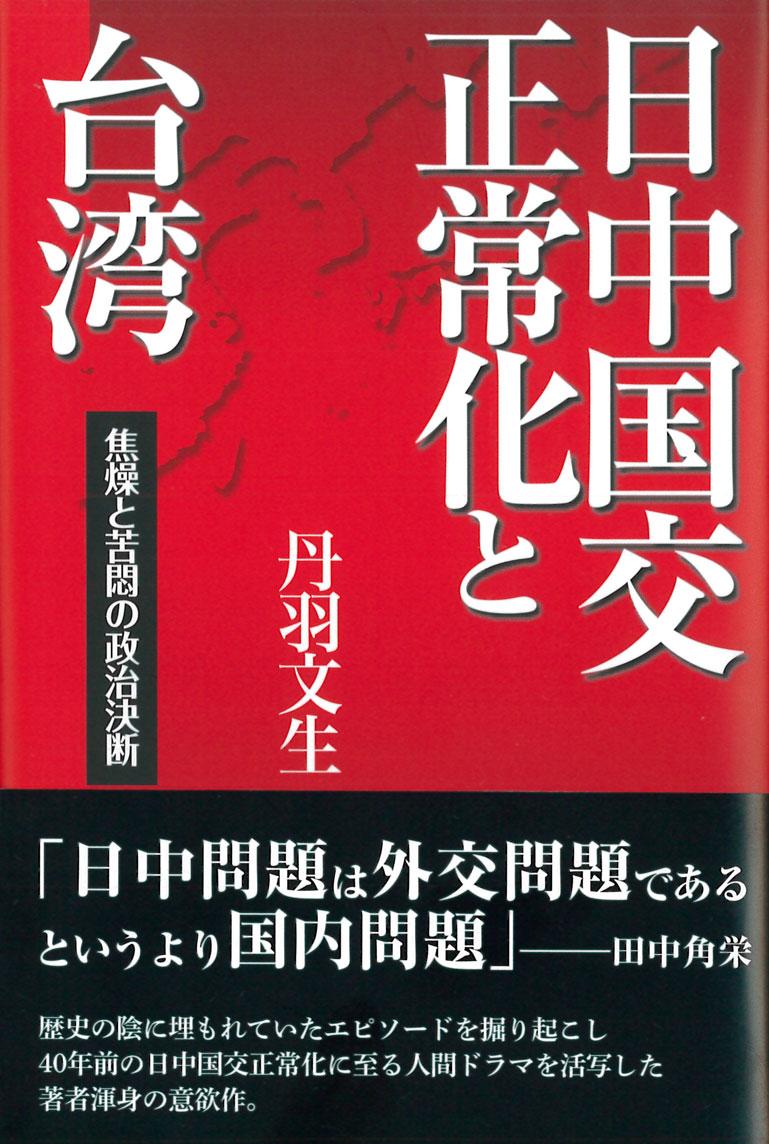 日中国交正常化と台湾