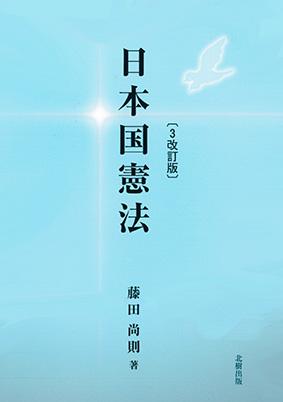 日本国憲法【3改訂版】