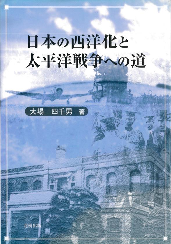 日本の西洋化と太平洋戦争への道