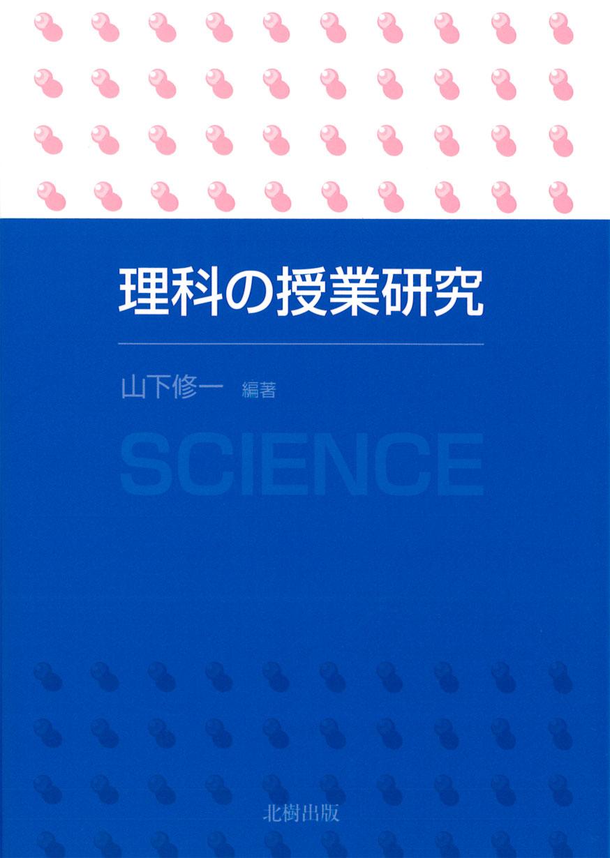 理科の授業研究