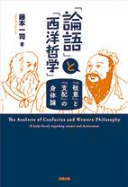 「論語」と「西洋哲学」