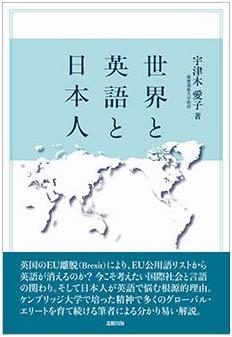 世界と英語と日本人
