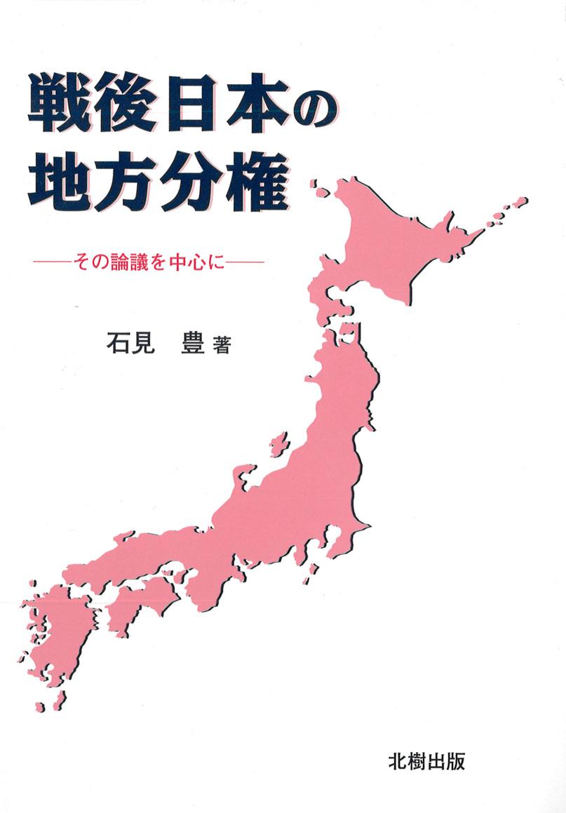 戦後日本の地方分権