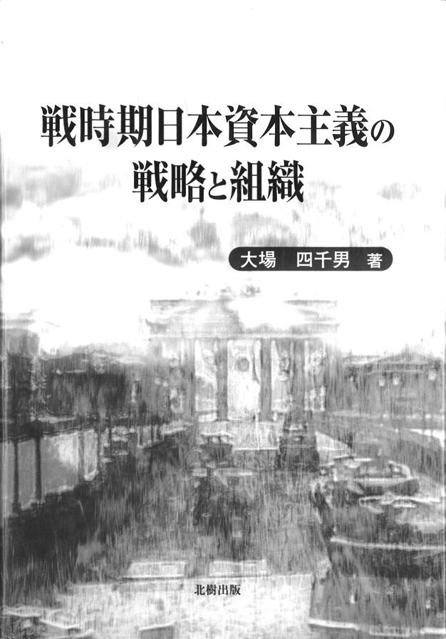 戦時期日本資本主義の戦略と組織