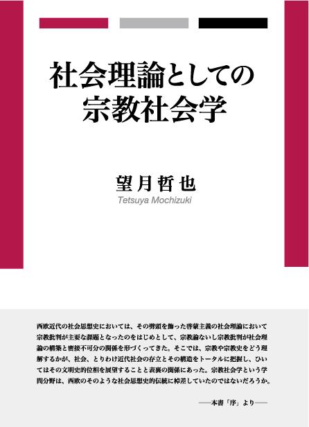社会理論としての宗教社会学