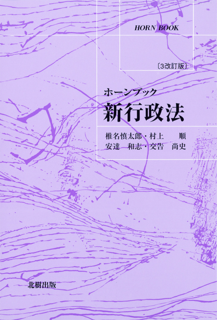 ホーンブック新行政法(3改訂版)