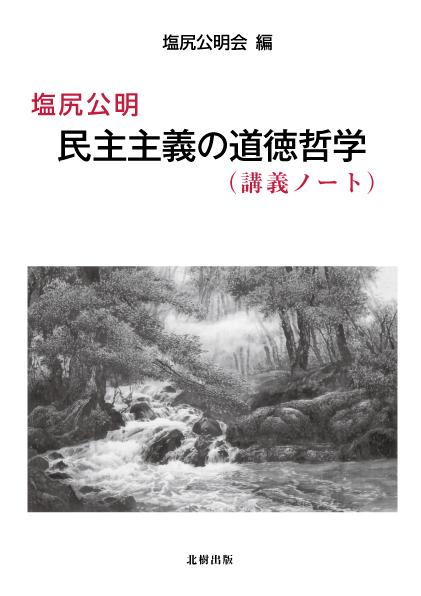 塩尻公明 民主主義の道徳哲学(講義ノート)
