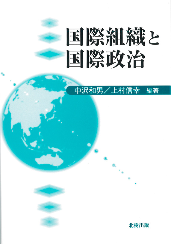 国際組織と国際政治
