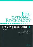 「使える」教育心理学 第3版