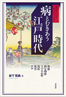 病とむきあう江戸時代