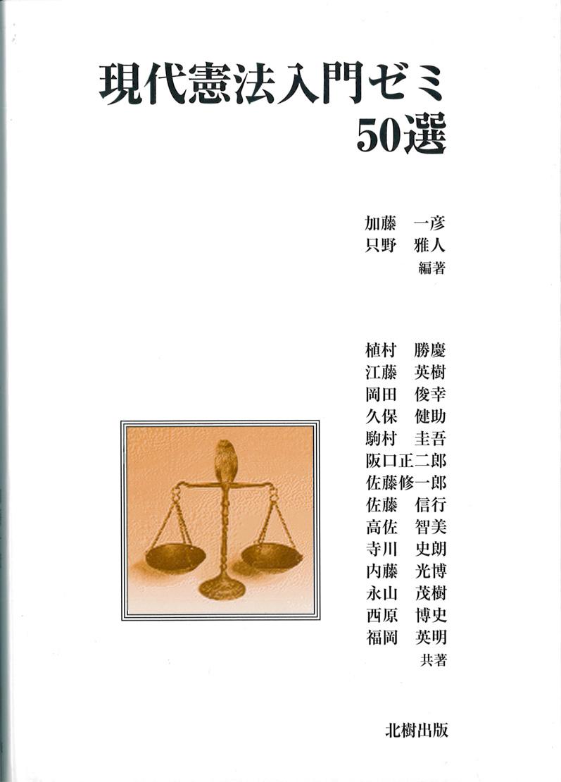 現代憲法入門ゼミ50選